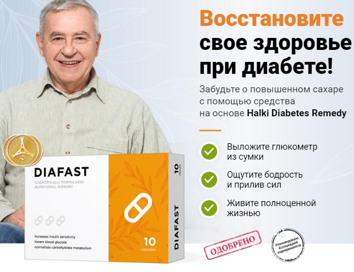 Диафаст от диабета