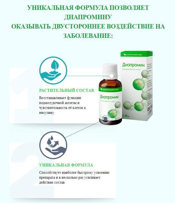 Диапромин преимущества