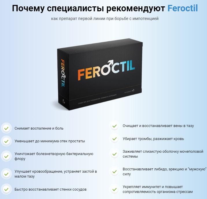 как действует препарат Фероктил