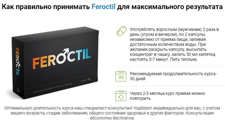 Feroctil инструкция