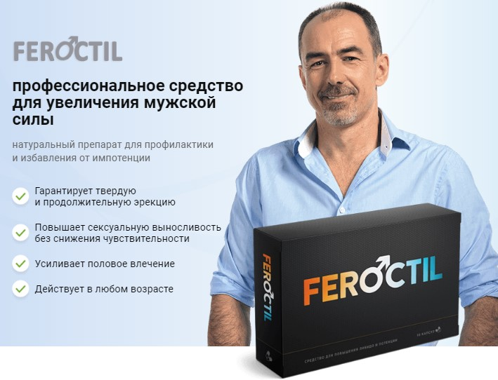 капсулы для потенции Feroctil