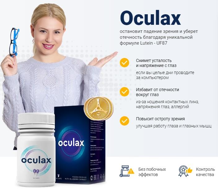 капсулы для зрения Oculax