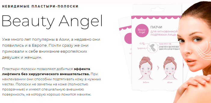 Пластыри для подтяжки лица Beauty Angel в Мурманске