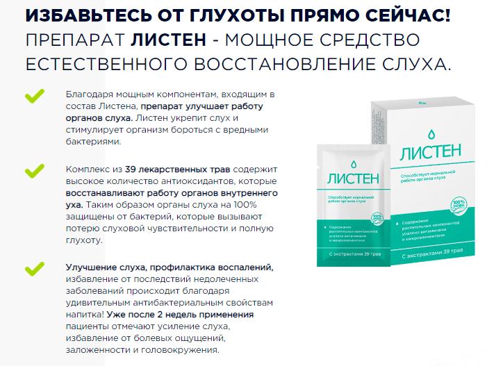 Листен для восстановления слуха в Ростове-на-Дону