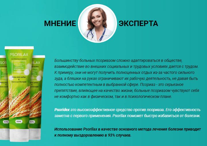 Крем от псориаза в Москве