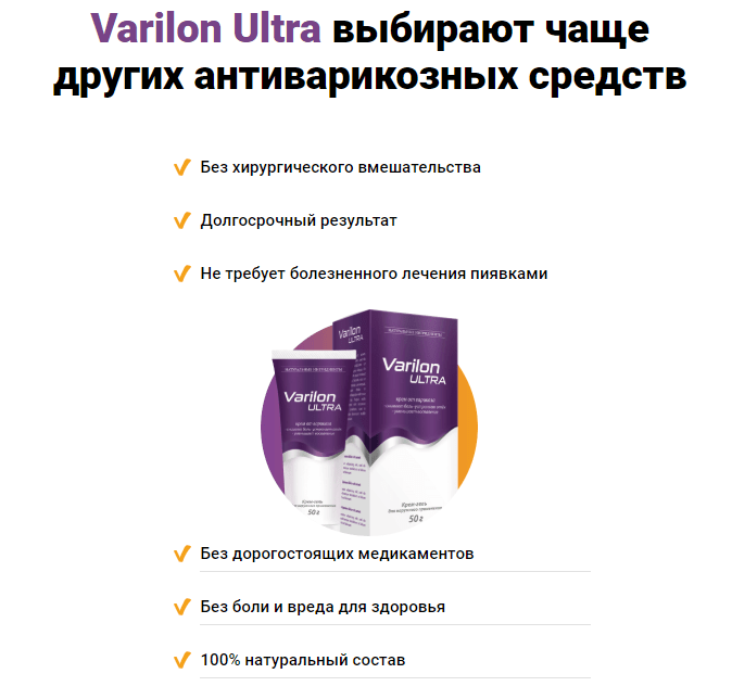 Варилон Ультра крем-гель от варикоза в Оренбурге