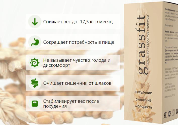 GrassFit - для похудения из ростков пшеницы в Пензе