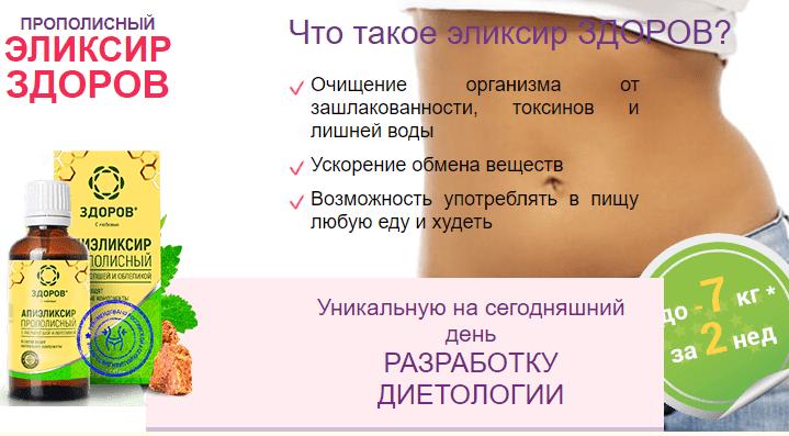 Эликсир Для Похудения Здоров Реальные Отзывы.