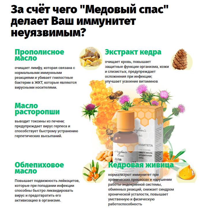 Медовый спас капли для иммунитета в Новошахтинске
