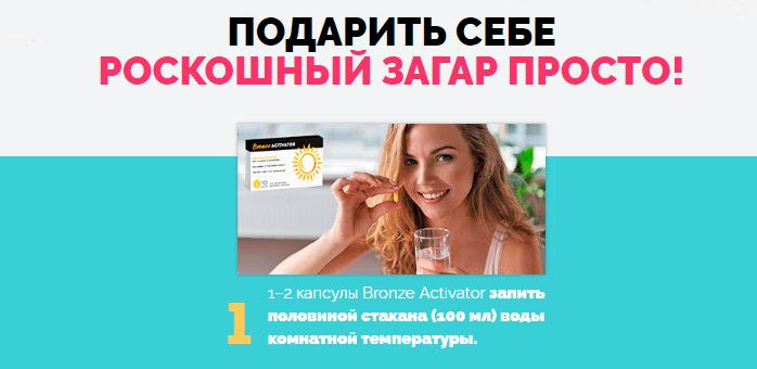 Bronze Activator инструкция