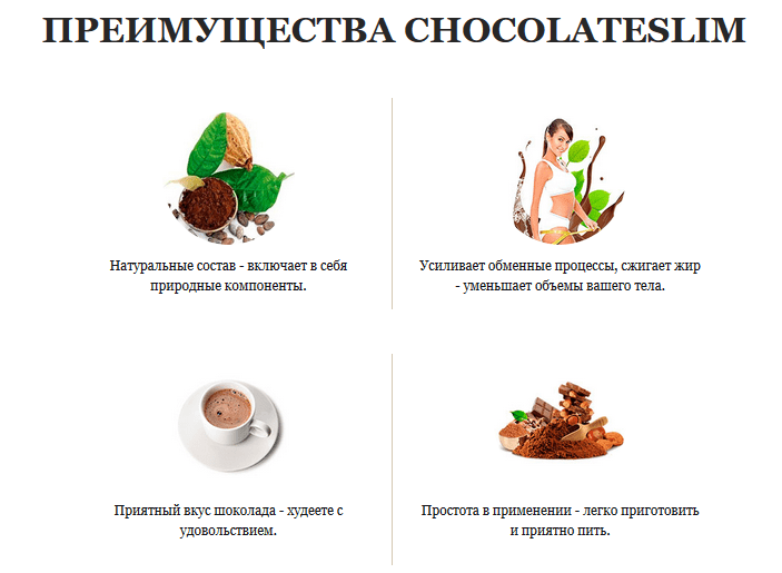 преимущества Chocolate Slim