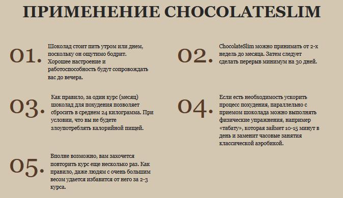 Chocolate Slim инструкция