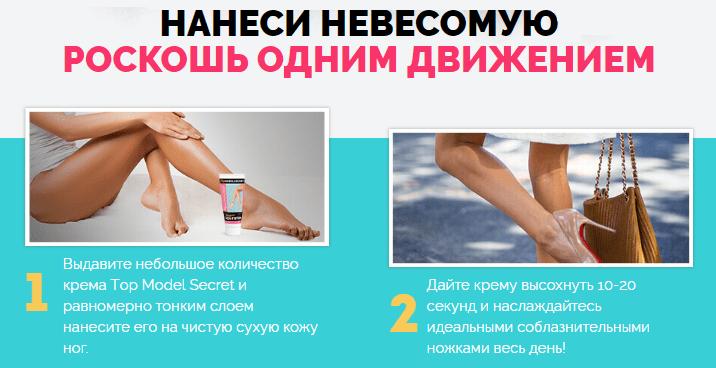 как пользоваться Top Model Secret