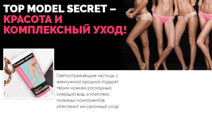 Top Model Secret
