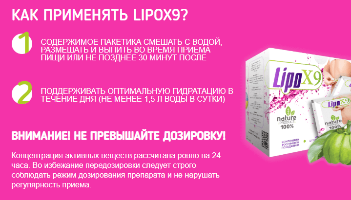LipoX9 для похудения в Березниках
