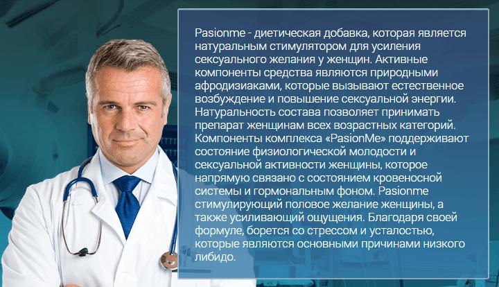 PasionMe для повышения женского либидо в Павлограде