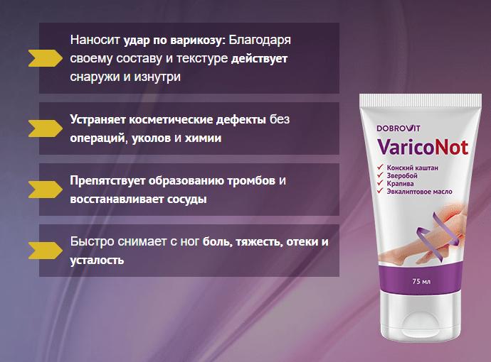 VaricoNot от варикоза в Новомосковске