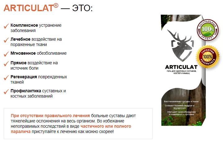 ARTICULAT для суставов в Новотроицке