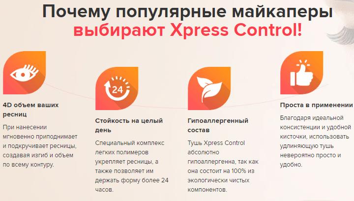 преимущества туши Xpress Control 4D