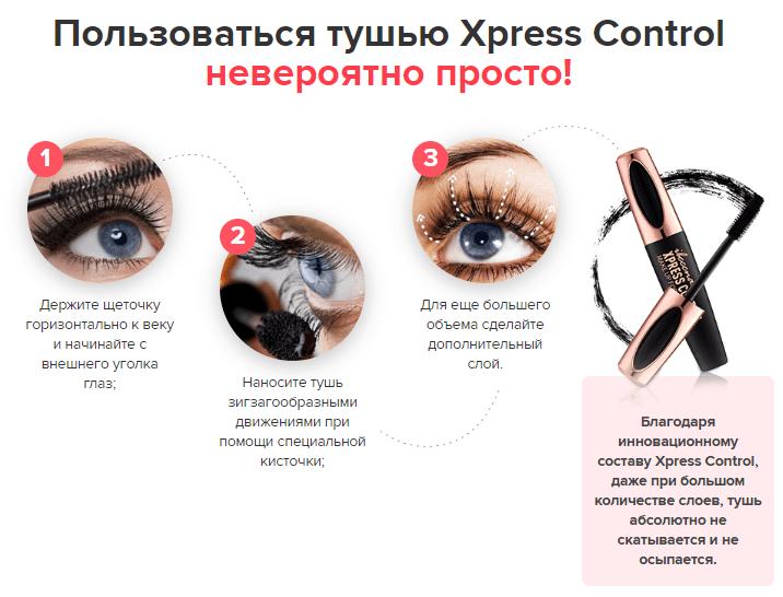 как использовать тушь для ресниц Xpress Control 4D