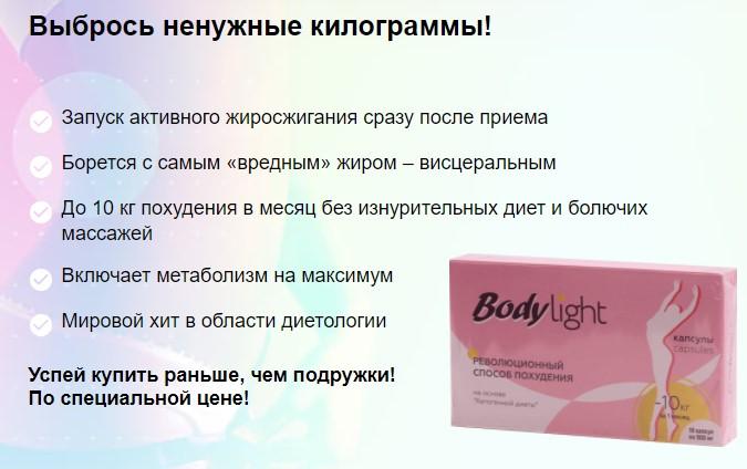 Капсулы для похудения BODY LIGHT