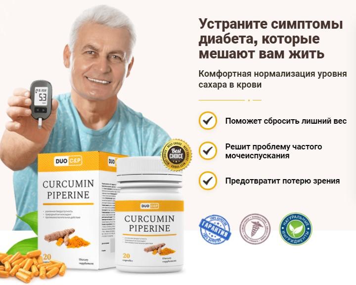 Капсулы от диабета DUO C&P CURCUMIN