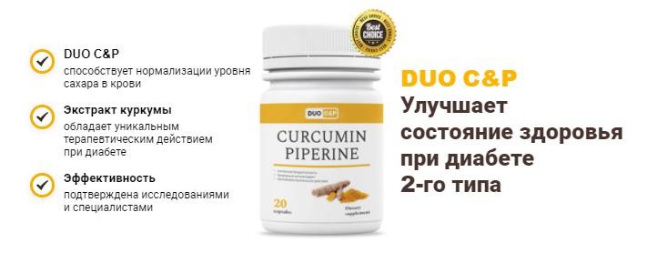 DUO C&P CURCUMIN