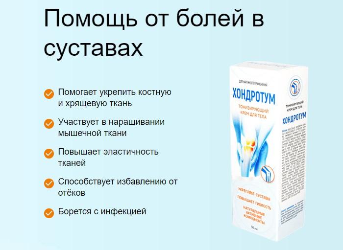 крем для суставов Хондротум