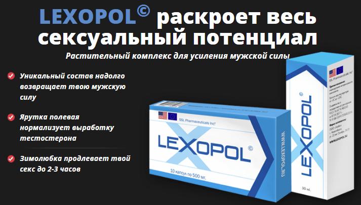LEXOPOL для повышения потенции в Коврове