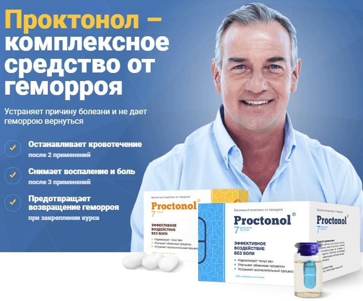 Купить Проктонол от геморроя в СПб в аптеке Озерки