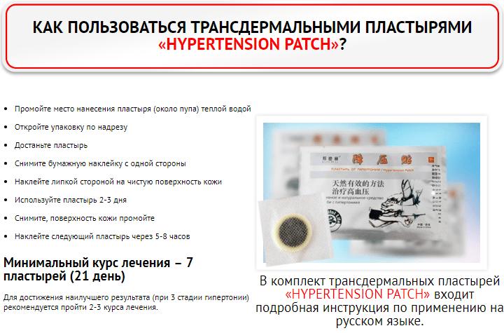 инструкция hypertension patch