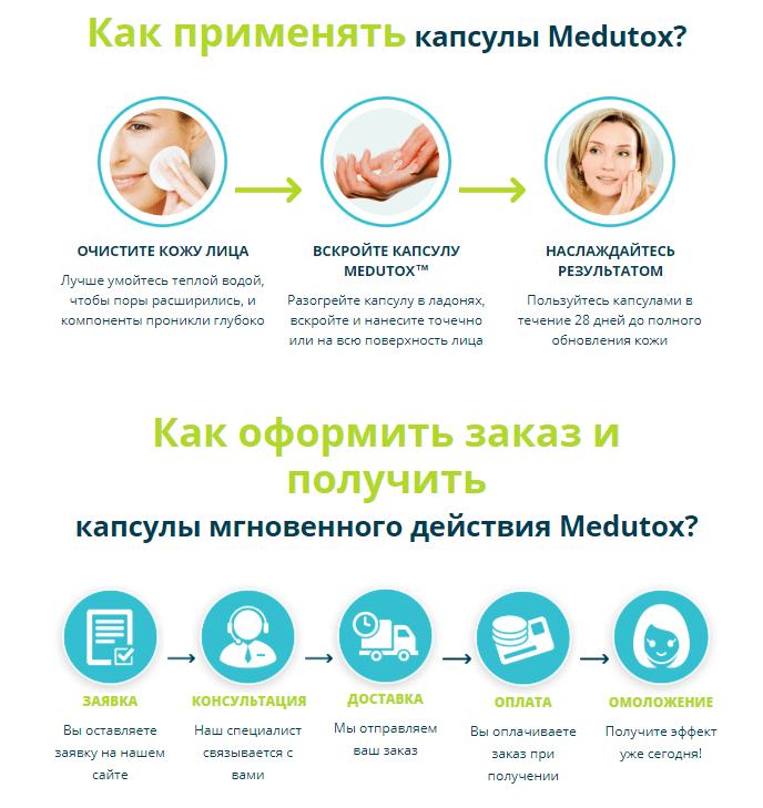 как использовать Medutox