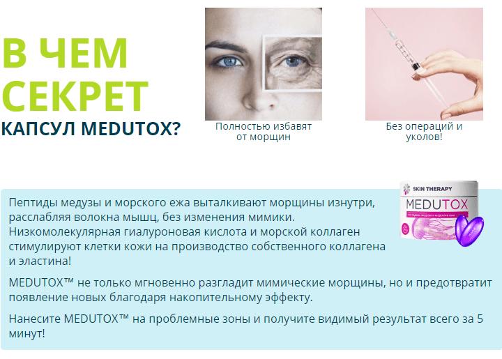 сыворотка Medutox