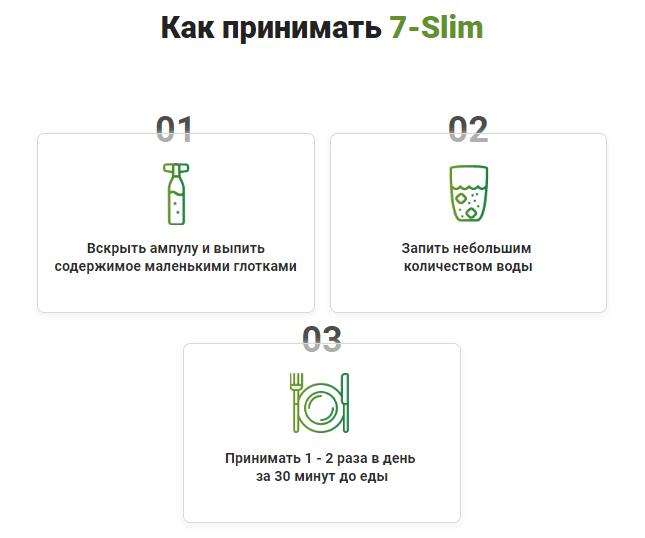 7Слим для похудения в Архангельске