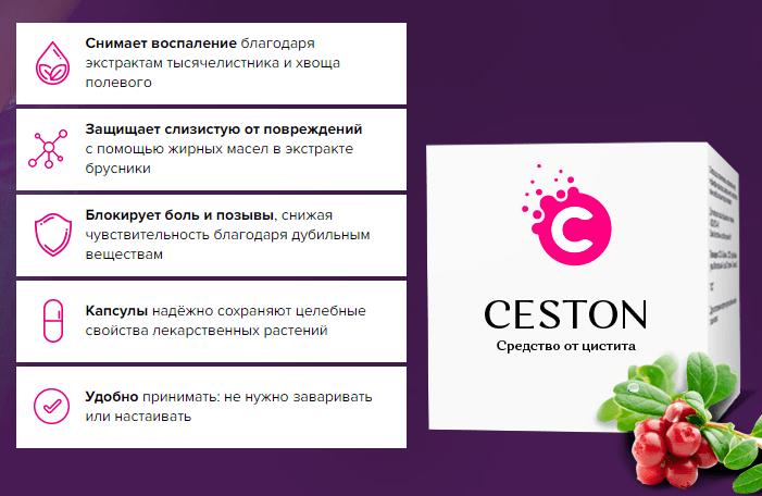 Ceston от цистита в Евпатории