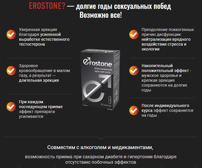 Erostone для потенции