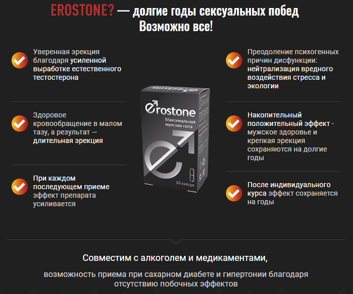 Erostone для потенции в Алчевске